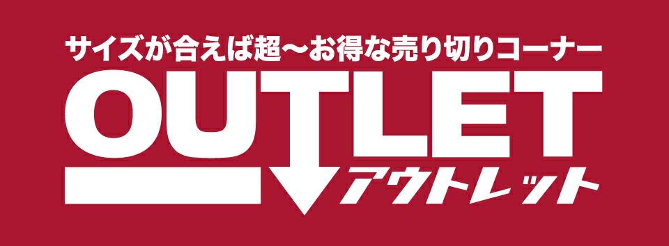 OUTLET/アウトレット対象全商品一覧ページ
