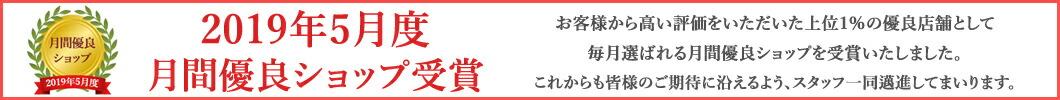 201905月間優良ショップ受賞