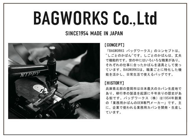 BAG WORKS バッグワークス
