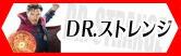 DR.ストレンジ