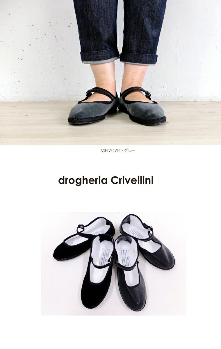 ベリーニ ドロゲリア クリ
