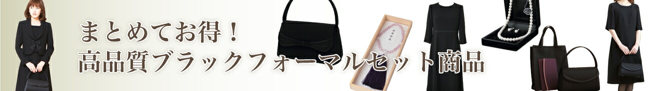 フォーマル福袋(セット商品)
