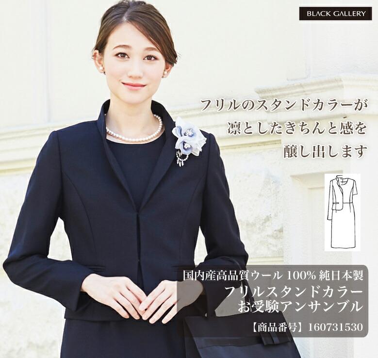 d14e7ccbabe2a 楽天市場 国内産高品質ウール100%純日本製フリルスタンドカラーお受験 ...