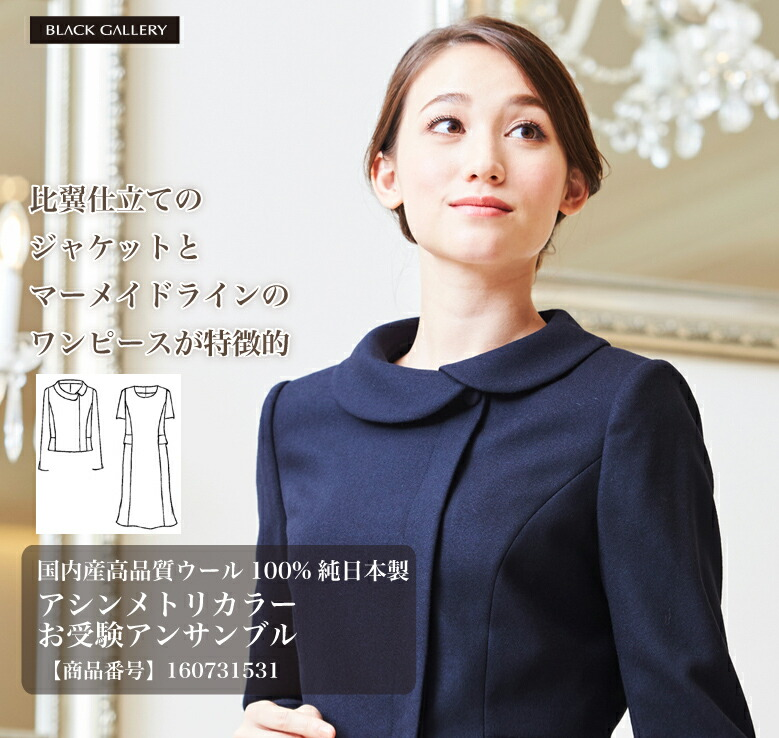 f1112d20b06c8 楽天市場 国内産高品質ウール100%純日本製アシンメトリカラーお受験 ...