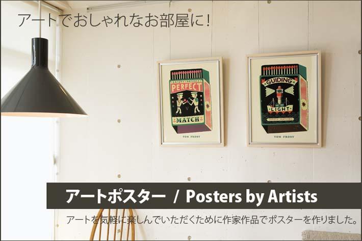 【トムフロスト☆おしゃれなポスター・HS,7188】(ポスターフレームアートインテリア