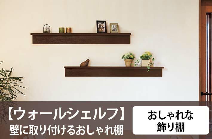 スリムウォールシェルフ400mm【壁/壁掛け/棚/飾り棚/収納/アンティーク