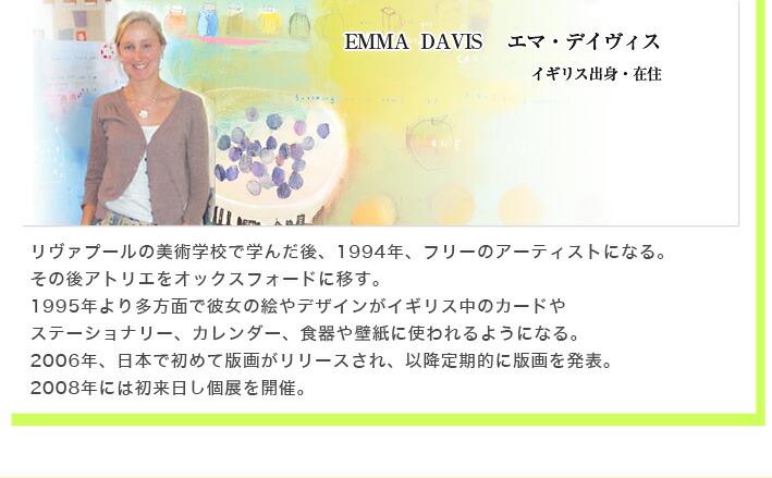 エマ・デイヴィス02