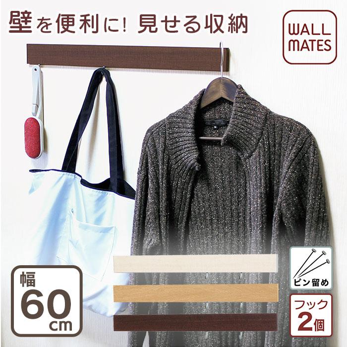 ウォールラック 人気!No.2