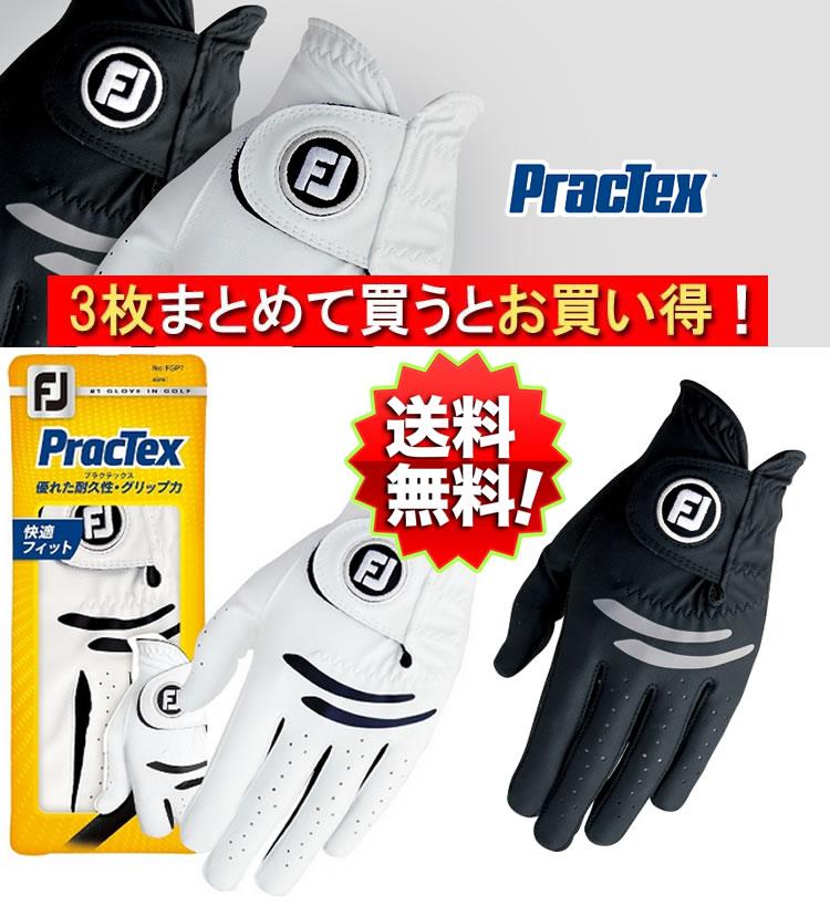 【3枚セット メール便送料無料】フットジョイ メンズ ゴルフグローブ プラクテックス Practex FGPT17 左手装着用[FootJoy]【ゴルフグローブ】