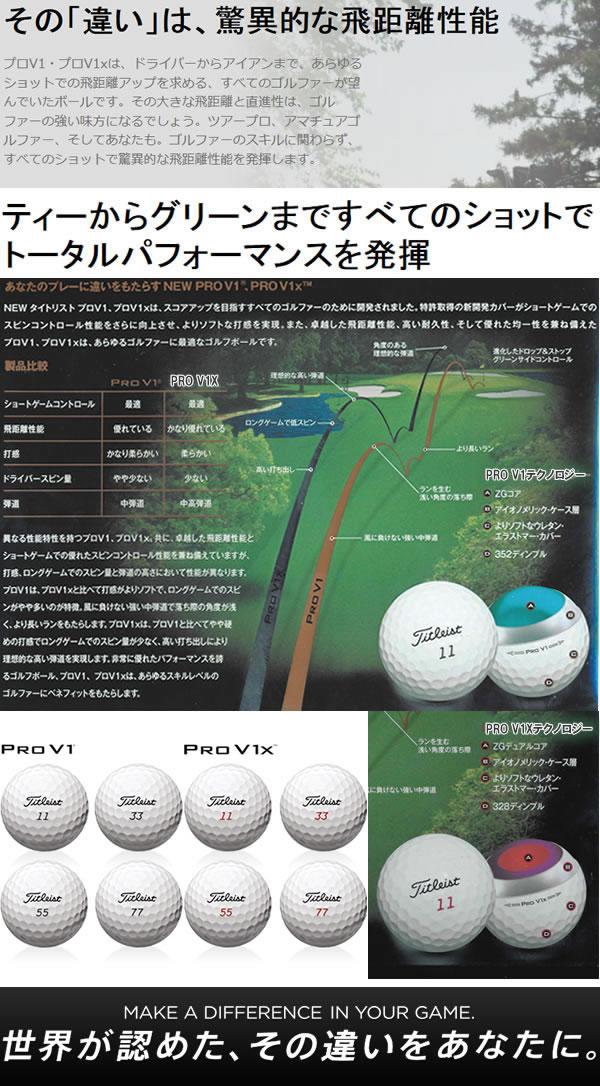 【2016年継続品 送料無料】 タイトリスト PRO V1 ・ V1X ダブルナンバー(11 33 55 77)1ダース(12球入り) ゴルフボール [日本モデル]