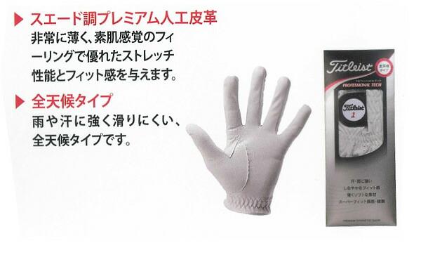 タイトリストメンズプロフェッショナルテック・グローブ左手用TG56[サイズ:21〜26cmTITLEIST]