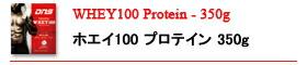 ホエイプロテイン350g