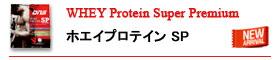 WHEY,ホエイプロテインスーパープレミアム