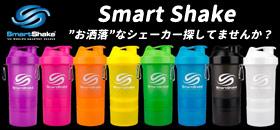 プロテインシェイカー,サプリシェイカー,お洒落 シェイカー,スマートシェイク,smart shake