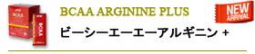 BCAA,アルギニンプラス,サプリメント