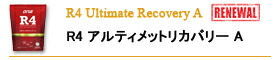 R4 Ultimate recovery,リカバリー