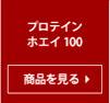 WHEY100