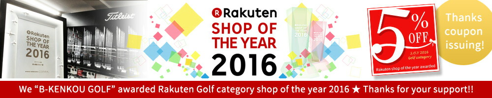 2016 Rakuten shop of the year,golf