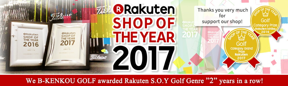Rakuten shop of the year 2017 Golf genre award Coupon