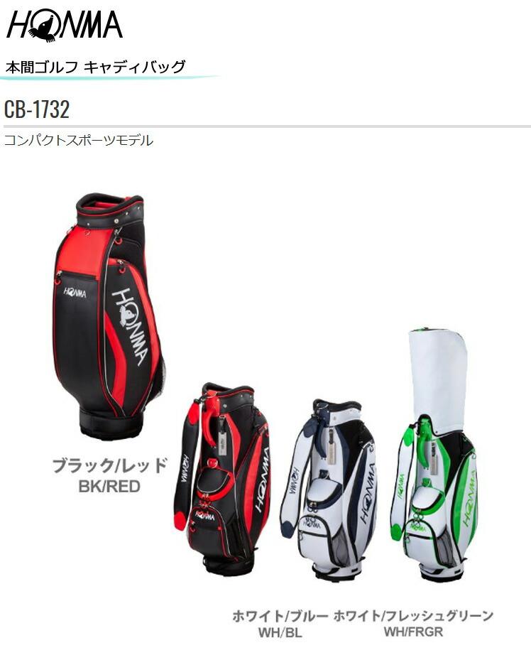 【取り寄せ】本間ゴルフ CB-1732 キャディバッグ 2018 メンズ [サイズ:8.5型/47インチ対応/3.0kg] [HONMA] 【ゴルフバッグ】