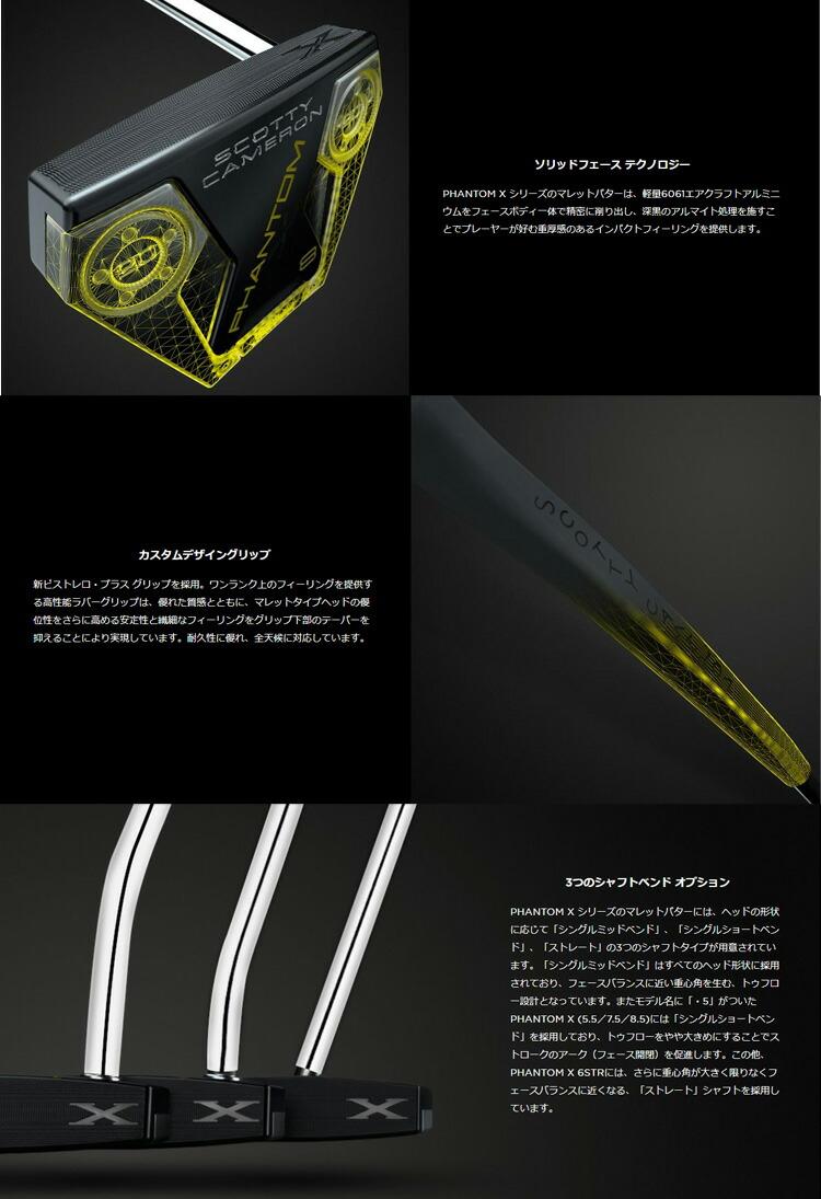 【5/24発売先行予約販売】2019年NEWモデル PHANTOM X シリーズ マレット パター スコッティキャメロン タイトリスト