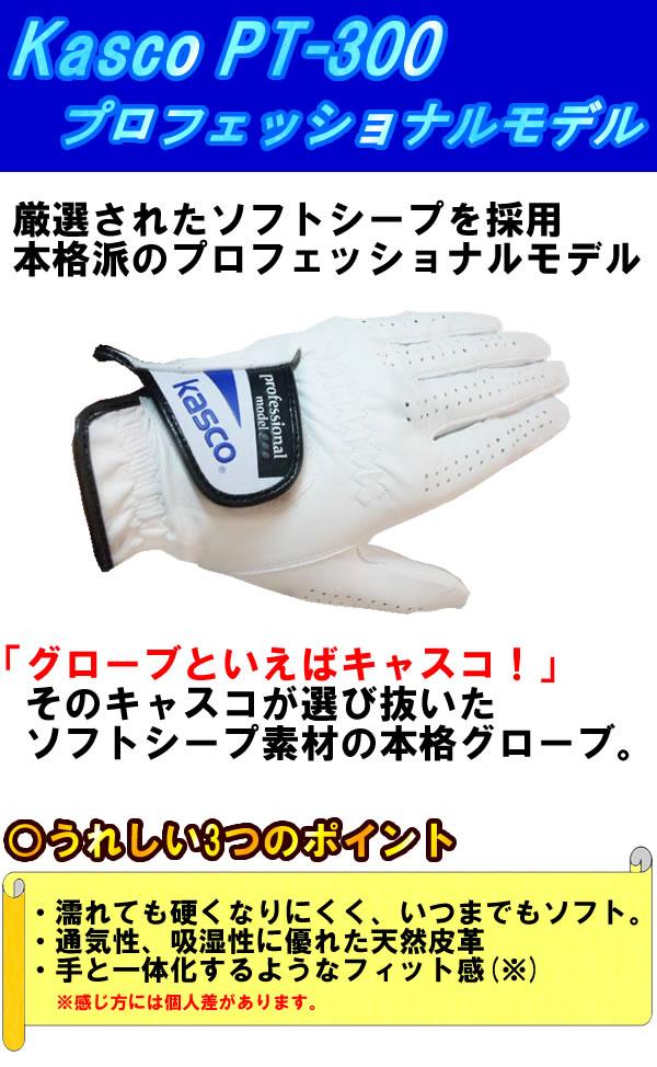 【 お試しプライス81%OFF!!・6枚までメール便可 】 キャスコ ソフトシープ使用の天然皮革ゴルフグローブ プロフェッショナルモデル PT-300 [Kasco メンズ 手袋]