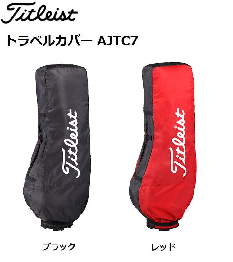 【予約販売】 タイトリスト トラベルカバー AJTC7 専用ケース付  Titleist 2017年新商品 ゴルフアクセサリー