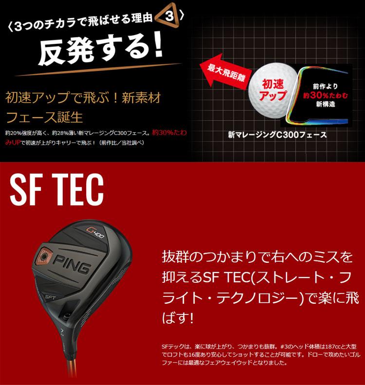【予約販売 9月発売】 ピンゴルフ G400 SF TECフェアウェイウッド Speeder 661  EVOLUTION4シャフト[PING][エスエフテック]【ゴルフクラブ】【送料無料】
