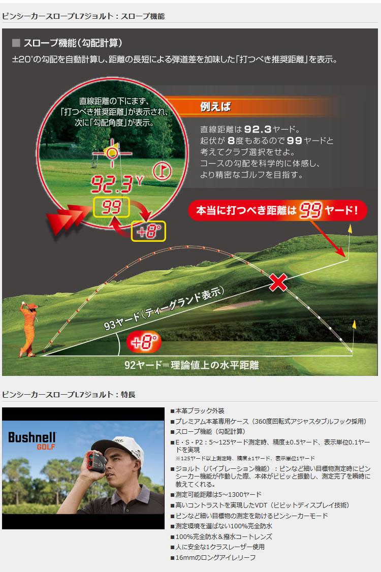日本正規品 ブッシュネル ピンシーカー スロープL7ジョルト ゴルフ用レーザー距離計