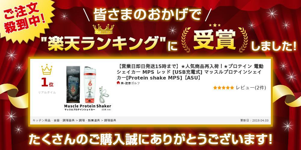 [Coming soon!] プロテイン 電動シェイカー MPS レッド [USB充電式] マッスルプロテインシェイカー[Protein shake MPS]