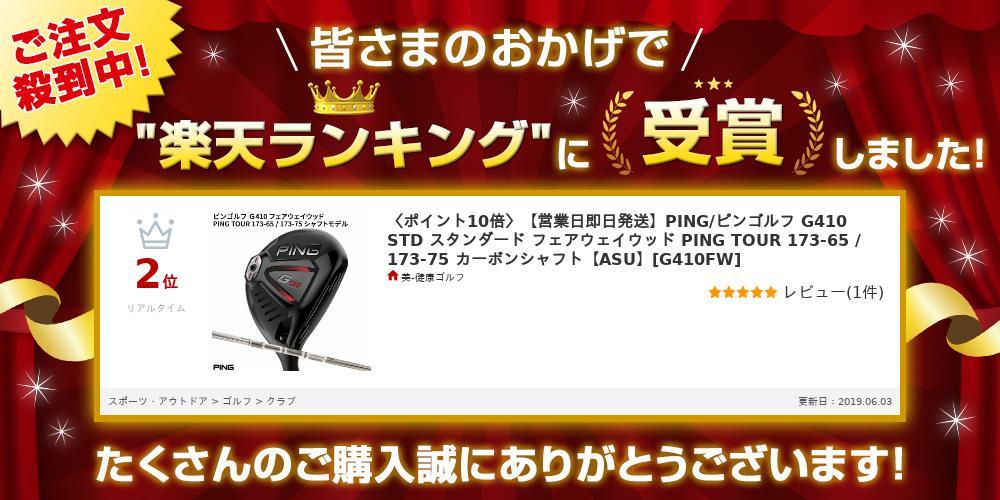 [3月20日出荷予定] ピンゴルフ G410 STD スタンダード フェアウェイウッド PING TOUR 173-65 / 173-75 カーボンシャフトモデル【即納】