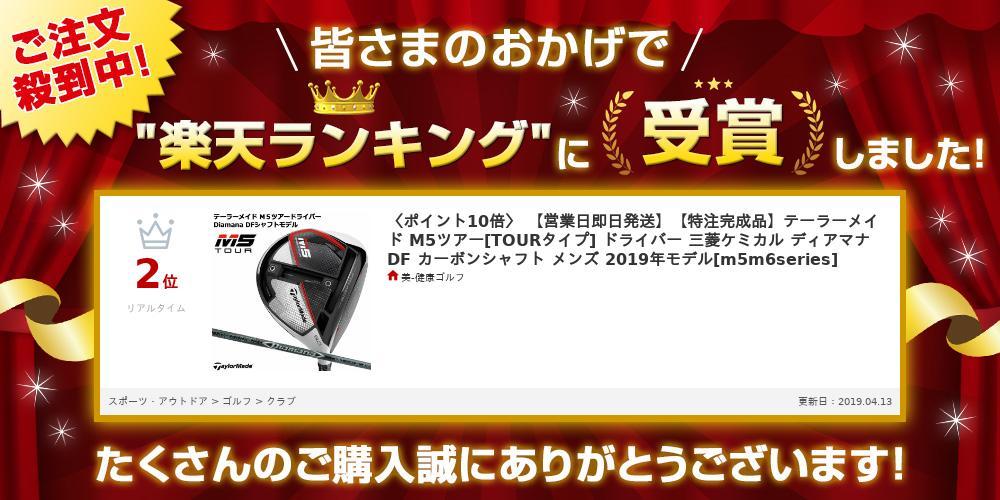 【特注完成品】テーラーメイド M5 ツアー ドライバー 三菱ケミカル ディアマナDF カーボンシャフト メンズ 2019年モデル