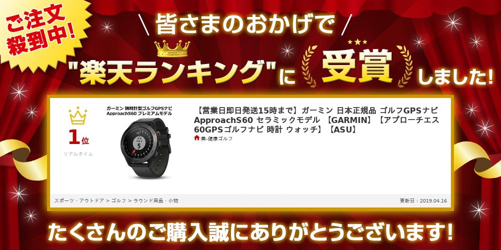 【1月下旬発送予定 予約販売】 ガーミン 日本正規品 ゴルフGPSナビ ApproachS60 スタンダードモデル 【GARMIN】【アプローチエス60GPSゴルフナビ 時計 ウォッチ】
