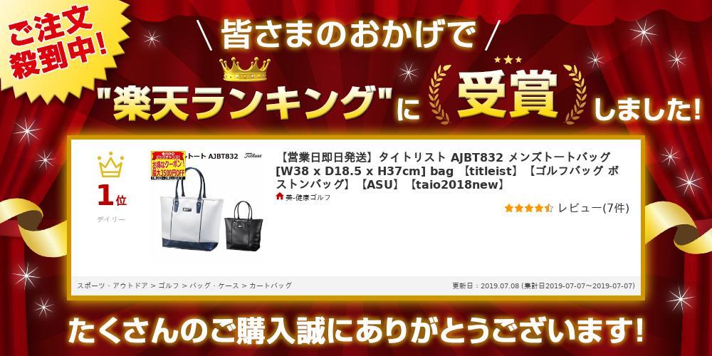 タイトリスト AJBT832 メンズトートバッグ [W38 x D18.5 x H37cm] bag 【titleist】【ゴルフバッグ ボストンバッグ】【送料無料】