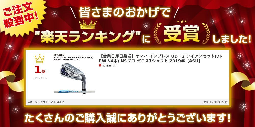 【10/5発売 予約販売】ヤマハ インプレス UD+2 アイアンセット(7I-PWの4本) NSプロ ゼロス7シャフト 2019年【ゴルフクラブ】