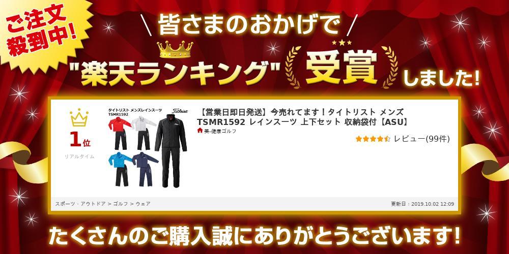 タイトリスト メンズ TSMR1592 レインスーツ 上下セット 収納袋付【2018継続モデル】