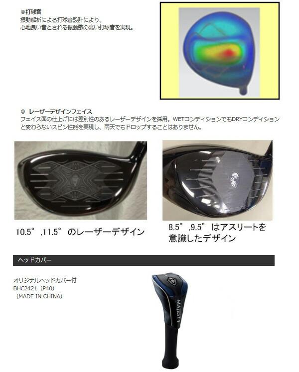 【送料無料】マルマンゴルフ 2014年モデル メンズ マジェスティ ロイヤルブラックドライバー オリジナルカーボンシャフトモデル[MARUMAN]