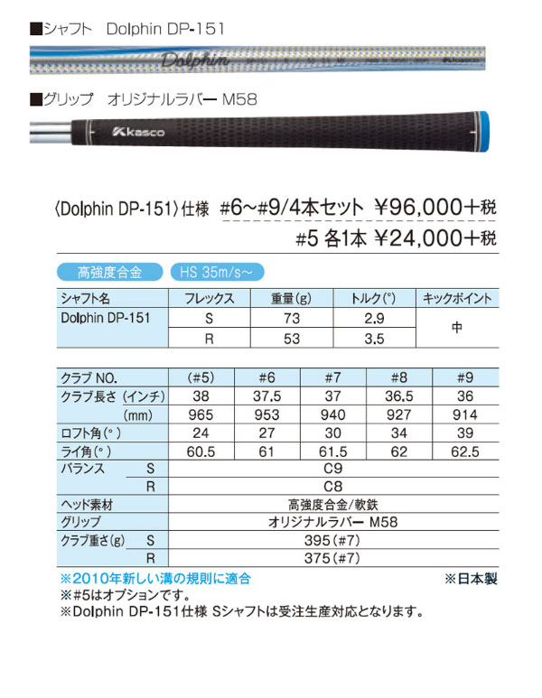 【送料無料】キャスコ メンズ ドルフィン DI-115 アイアンセット4本(6I-9I) Dolpin DP-151カーボンシャフト[Kasco DOLPHIN]