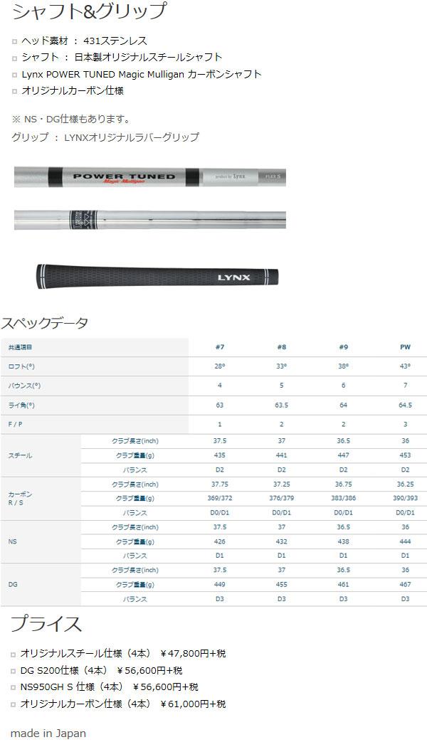 【送料無料】リンクス メンズ マスターモデル SS マジック マリガン アイアンセット(7I-Pwの4本) オリジナルスチールシャフトモデル[LYNX]