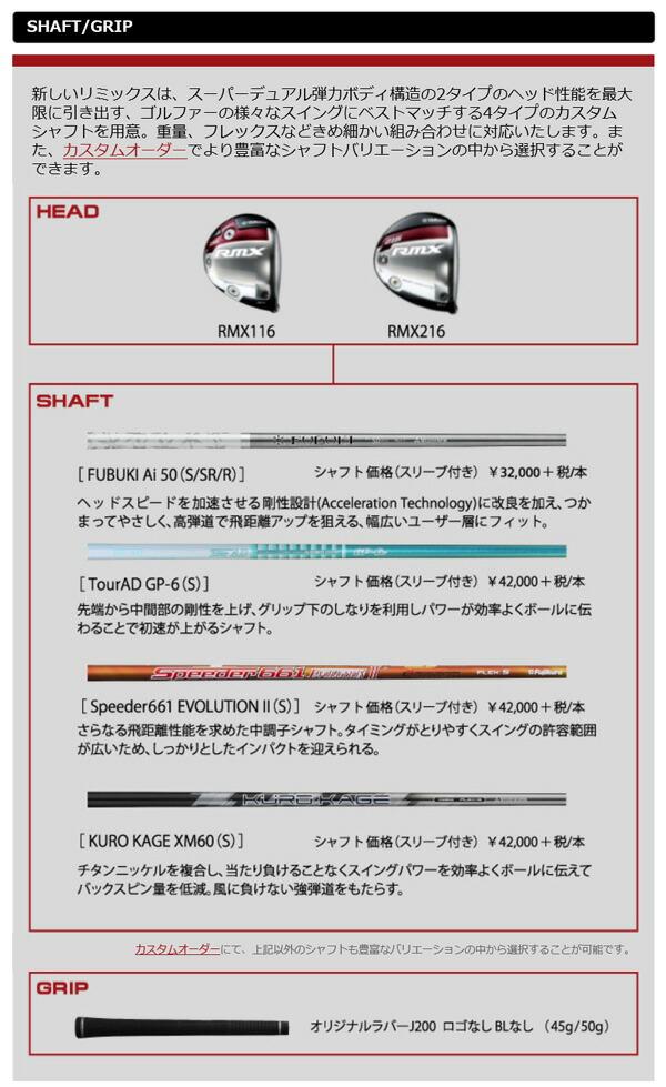 【送料無料】ヤマハ 2016年モデル リミックス RMX 116 ドライバー ヘッド単体販売 [YAMAHA]