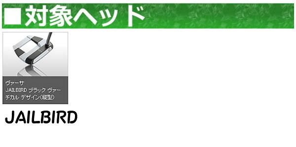 【即納】【新品】オデッセイ ODYSSEY VERSA JAILBIRD用 ヴァーサ ジェイルバード用 パターカバー