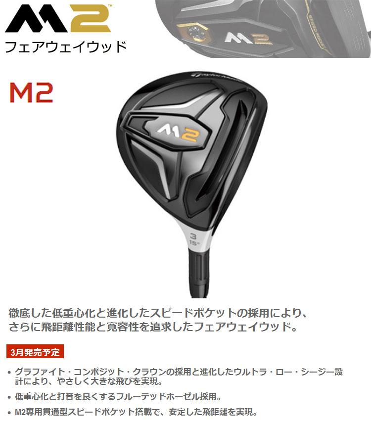 【送料無料】【即納】テーラーメイド M2フェアウェイウッド TM1-216カーボンシャフトモデル[TaylorMade]【ゴルフクラブ】