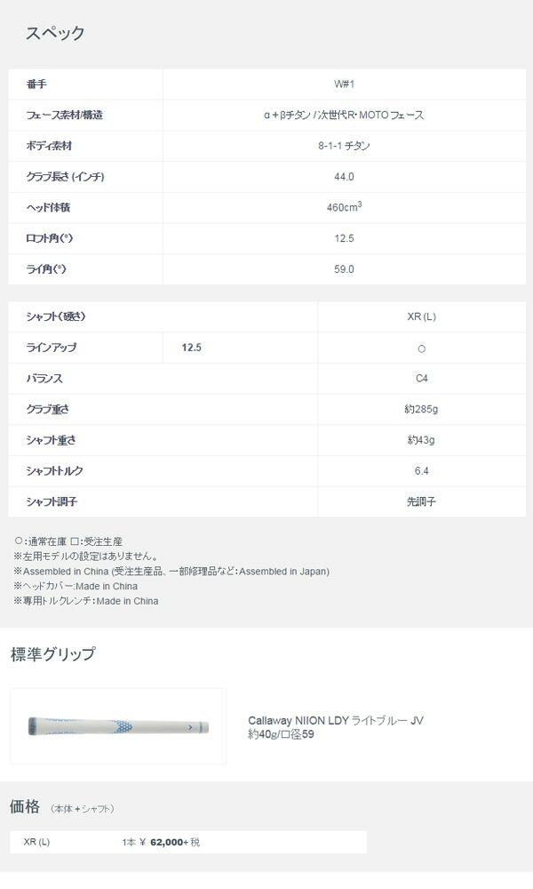 【2月発売予約販売】【送料無料】 キャロウェイゴルフ  レディース XR PRO 16 ドライバー オリジナルカーボンシャフトモデル [Callaway]