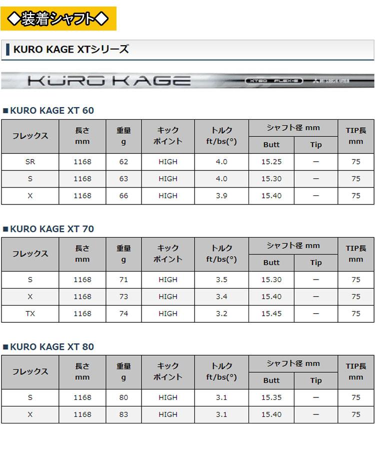特注/シャフト単体 タイトリスト TSシリーズ フェアウェイウッド対応 クロカゲXTシリーズ シュアフィットスリーブ付きシャフト単品 【917F 915F 913F 910F兼用】