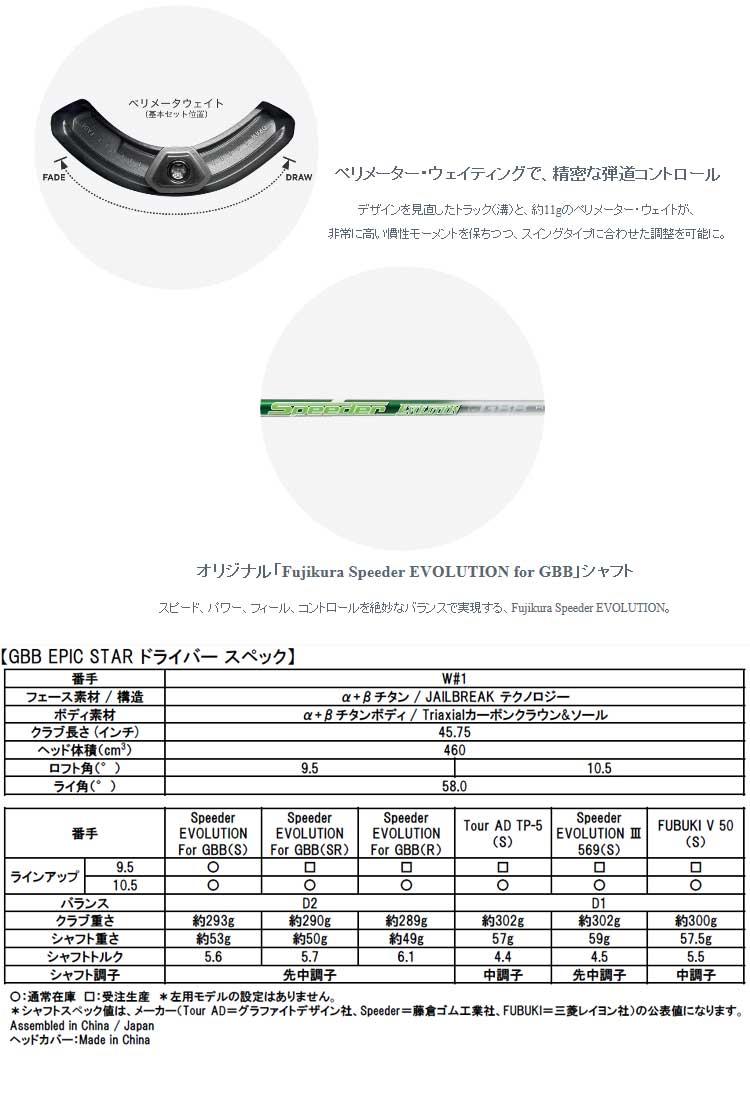 【予約販売】キャロウェイゴルフ GBB EPIC STAR ドライバー TOUR AD TP-5シャフト[Callaway]【送料無料】【ゴルフクラブ】