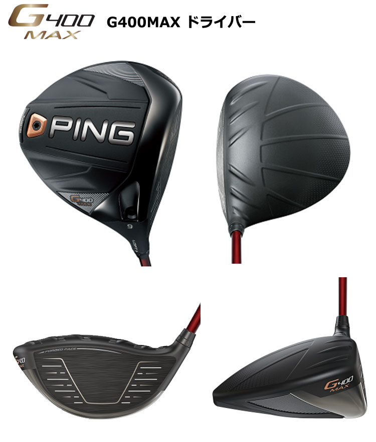 【3月8日発売 予約販売】 ピンゴルフ G400 MAXドライバー スピーダーエボリューション4シャフト[PING][G400MAX]【ゴルフクラブ】【送料無料】