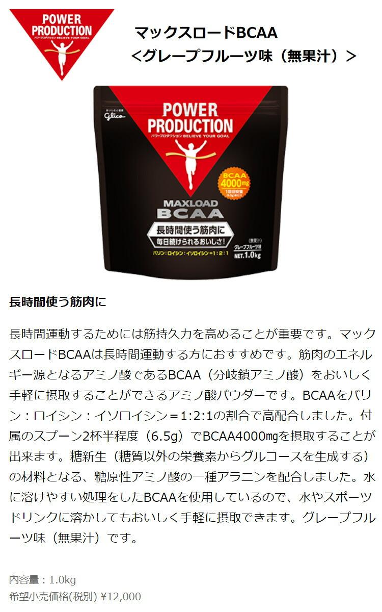 グリコ G76008 マックスロードBCAA <グレープフルーツ味(無果汁)> 1.0kg  [glico]【ゴルフ】【トレーニング】【サプリメント】【送料無料】【取寄】