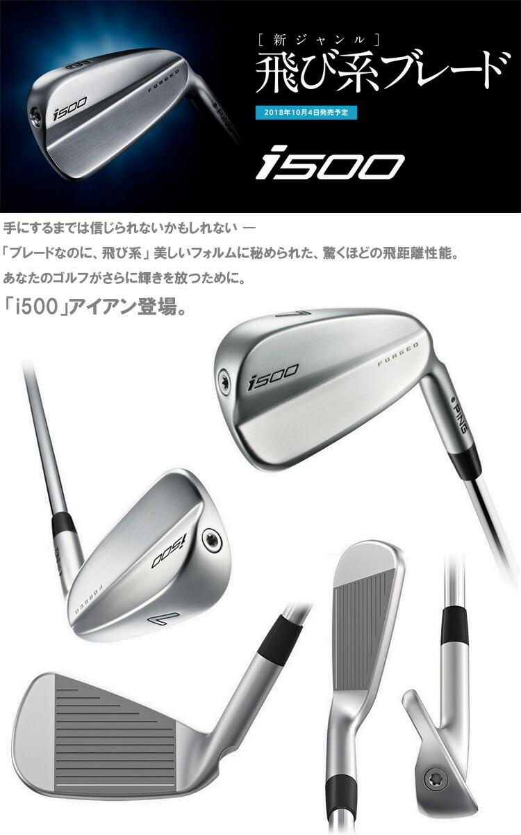 特注 ピンゴルフ i500アイアン 5本セット(6I-PW)  ツアーAD TPカラー カーボンシャフト(PING)