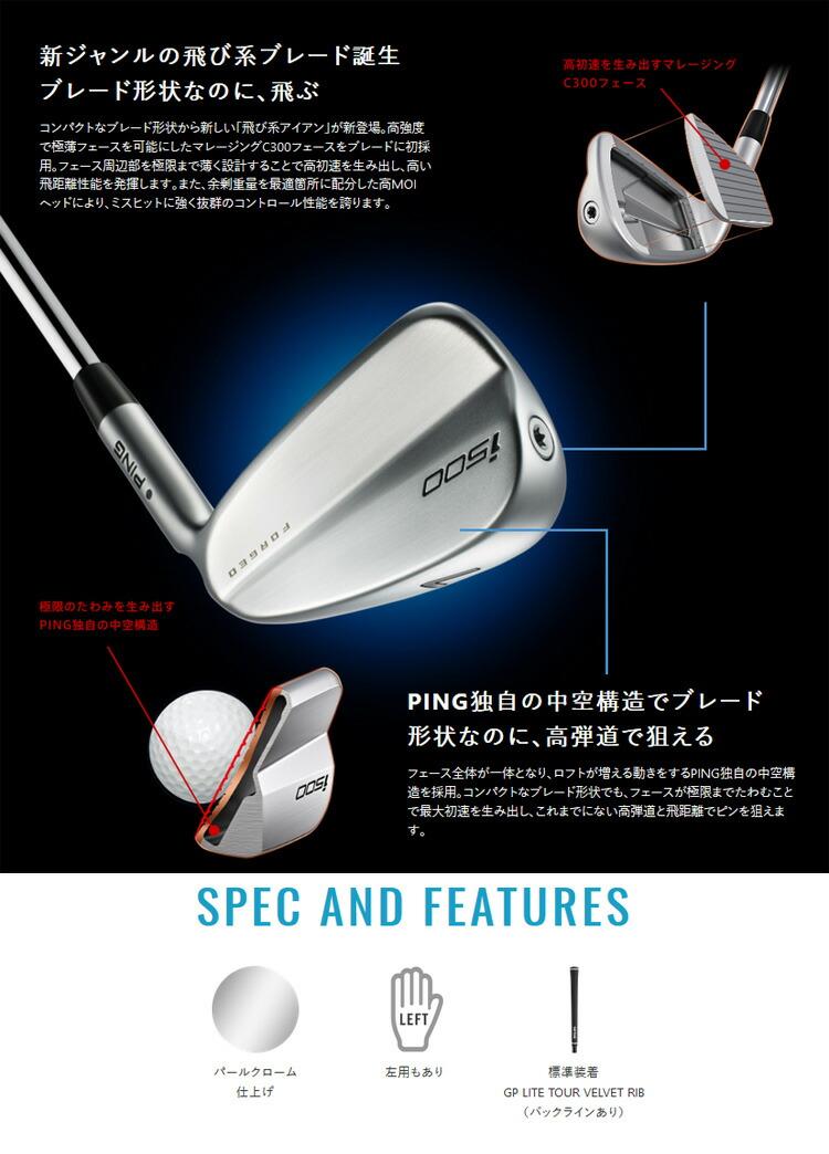 特注 ピンゴルフ i500アイアン 5本セット(6I-PW) ツアーAD MTカラー カーボンシャフト(PING)