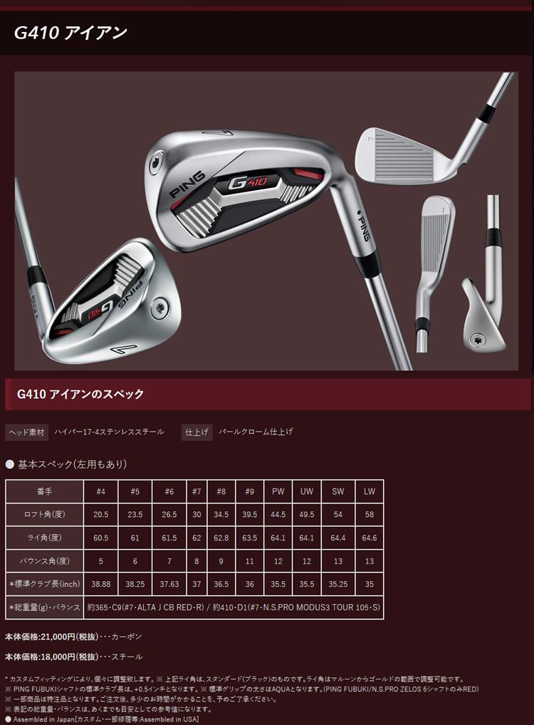 [3月21日発売/予約販売] ピンゴルフ G410アイアン 6I-Pwの5本セット N.S.PRO モーダス3 ツアー120 スチールシャフトモデル